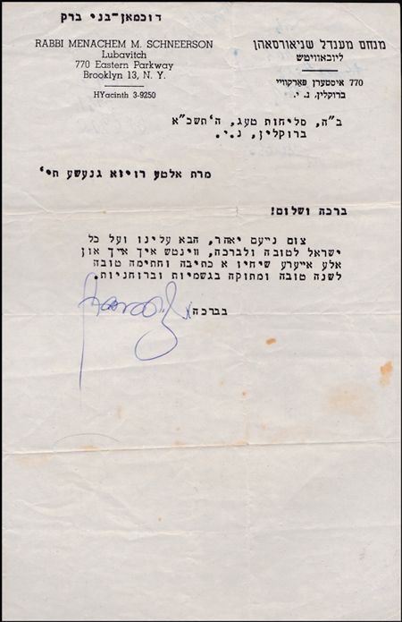 Lot 177 - autographs Israel And Jewish Autographs, Rabbinical Autographs -  Romano House of Stamp sales ltd Auction #41