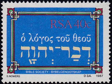 Lot 210 - judaica judaica historical literature -  Romano House of Stamp sales ltd Auction #41
