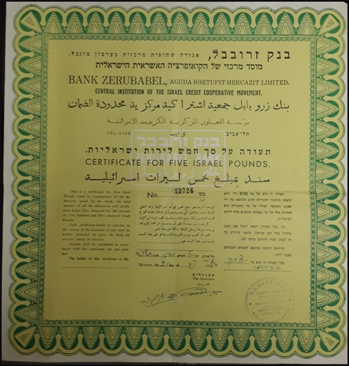 Lot 554 - numismatic Means Of Payment, Judaica Trade Tokens, Bonds & Shares -  Romano House of Stamp sales ltd Auction #41