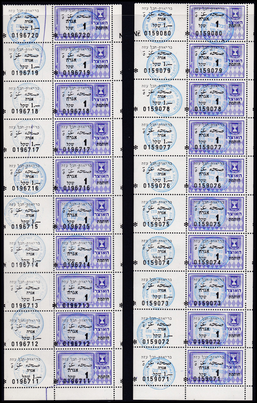 Lot 150 - the state of israel Israel Arab Conflict, Gaza Strip And West Bank -  Romano House of Stamp sales ltd Auction #41
