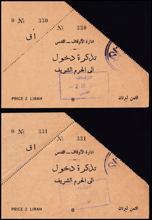 Lot 148 - the state of israel Israel Arab Conflict, Gaza Strip And West Bank -  Romano House of Stamp sales ltd Auction #41