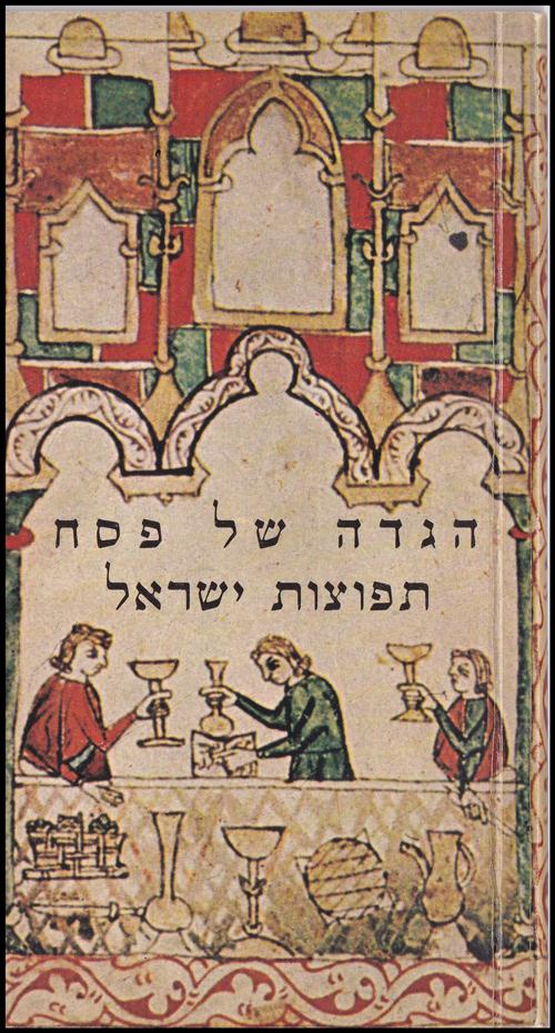Lot 212 - judaica Judaica Historical Literature, Holyland Historical Books -  Romano House of Stamp sales ltd Auction #41