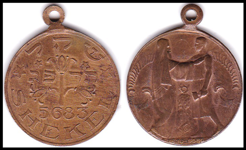 Lot 548 - numismatic Means Of Payment, Judaica Medals -  Romano House of Stamp sales ltd Auction #41