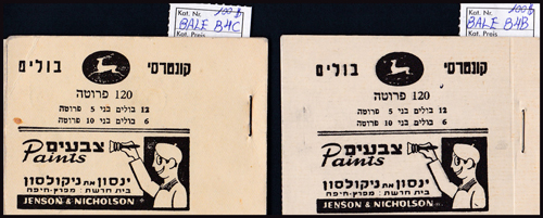 Lot 111 - the state of israel israel booklets -  Romano House of Stamp sales ltd Auction #41