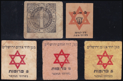 Lot 542 - numismatic Means Of Payment, Holyland / Israel trade Tokens -  Romano House of Stamp sales ltd Auction #41