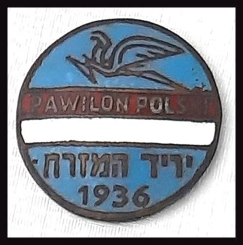 Lot 541 - numismatic Semi Numismatic, Judaica pins & Badges -  Romano House of Stamp sales ltd Auction #41