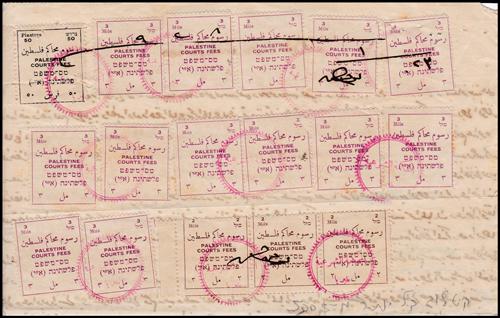 Lot 18 - british mandate in palestine stamps of british mandate in palestine -  Romano House of Stamp sales ltd Auction #41