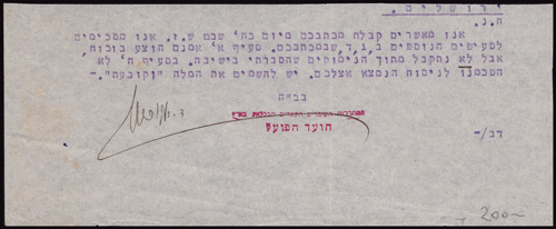 Lot 174 - autographs Israel And Jewish Autographs, Israel Political Leaders -  Romano House of Stamp sales ltd Auction #41